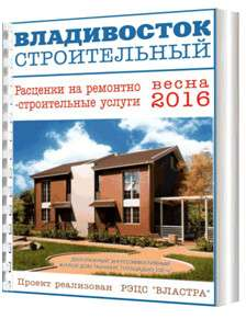 Владивосток строительный 2016