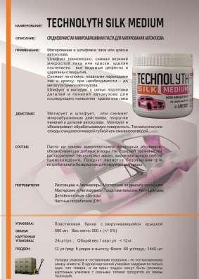 Матирующая паста Technolyth Silk Medium