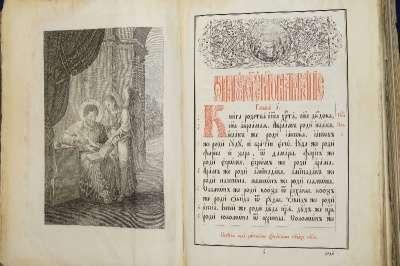 Евангелие напрестольное в серебр. окладе в Санкт-Петербурге Фото 4