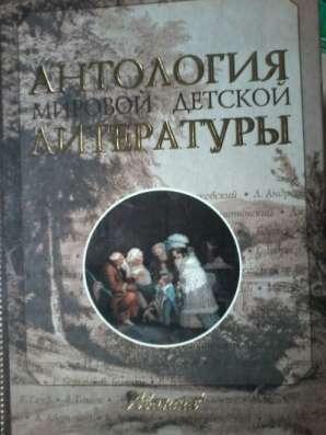 Книги 'Антология детской мировой л