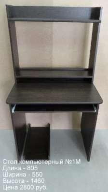 Столы письменные в Кургане Фото 3