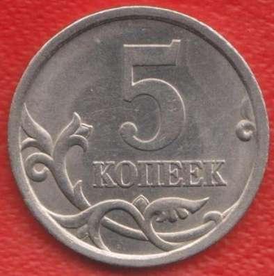 Россия 5 копеек 2004 г. СП в Орле Фото 1