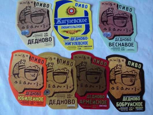 Этикетки Бобруйского пива
