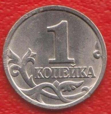 Россия 1 копейка 1997 г. М