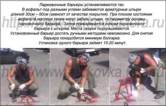 Парковочные барьеры, блокираторы парковочных мест в Москве Фото 1