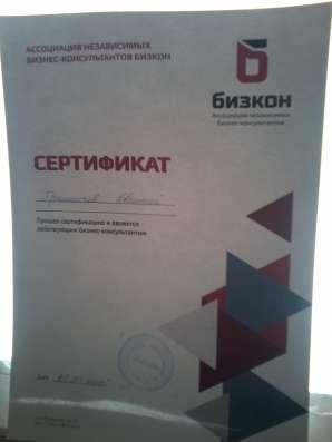 Антикризисное управление бизнесом. Время Персонал Клиенты в Москве Фото 1