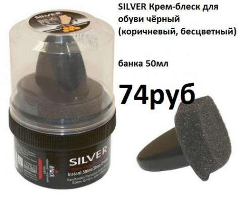 SILVER Крем-блеск для обуви чёрный (коричневый, бесцветный)