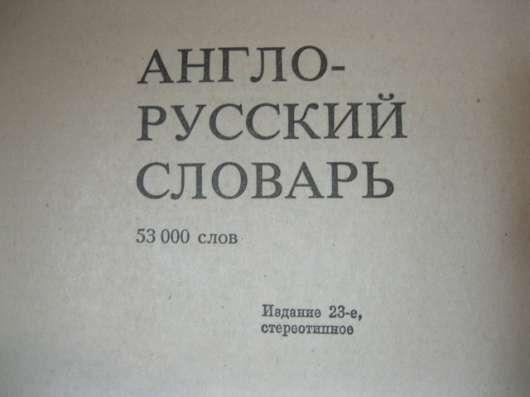 Англо-русский словарь English-Russian Dictionary на 53000 сл