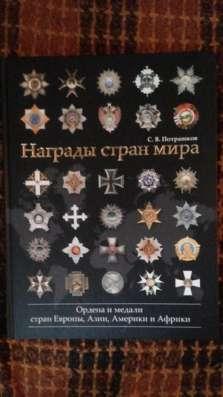 Продам книгу «Награды стран мира»
