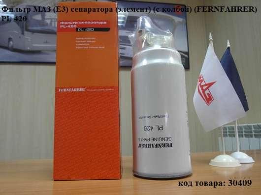 Фильтр МАЗ (Е3) сепаратора (элемент) (с колбой) (FERNFAHRER)