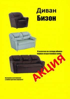 Бизон диван офисный