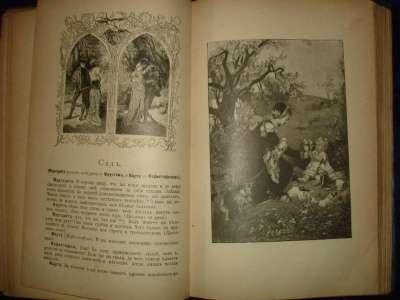 Гете.ФАУСТ,изд.Пантелеевых,СПб,1902г.