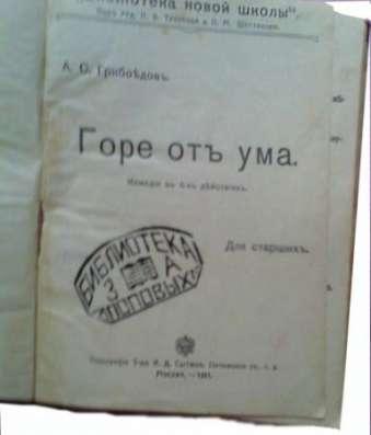 """книгу А.С Грибоедов. """"Горе от ума"""" 1911 г. в Белгороде Фото 1"""