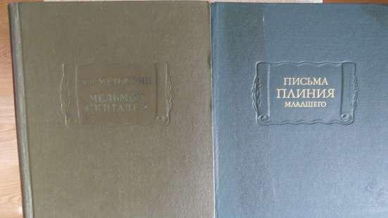 Букинистическая литература