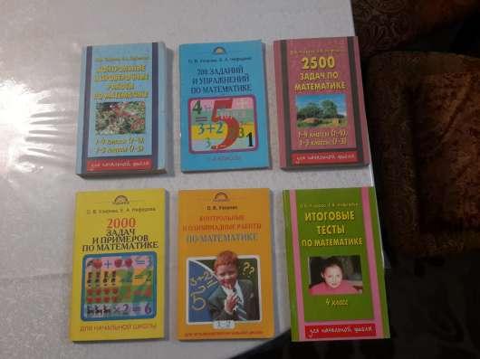 Учебники по математике для начальной школы