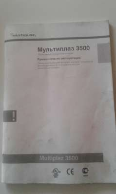 Мультиплаз 3500