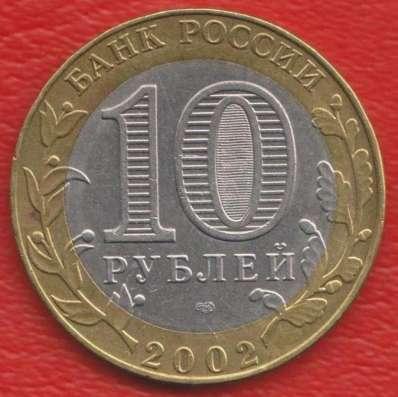 10 рублей 2002 Министерство экономического развития в Орле Фото 1