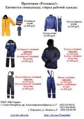 Услуги прачечной (стирка): пледов, покрывал,одеял и т. д.
