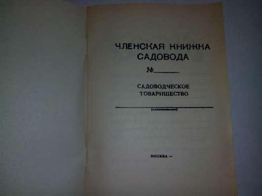 Членская книжка садовода в Москве Фото 4