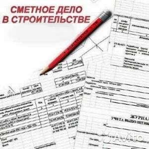 """""""Сметное дело в строительстве"""": Обучение"""