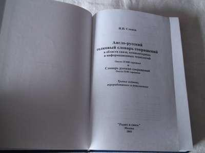 Н. Н. Слепов Англо-русский толк.словарь в Санкт-Петербурге Фото 1