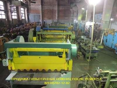 Ножницы гильотинные нг13, н3121, н478, ООО Тульский Промышленный