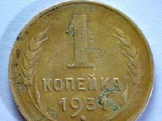 1 Копейка 1931г