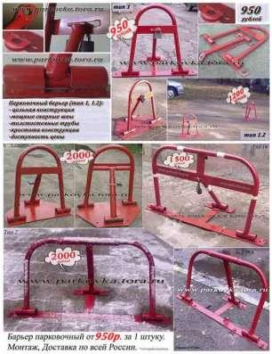 АКЦИЯ!!! Парковочные барьеры 950 руб