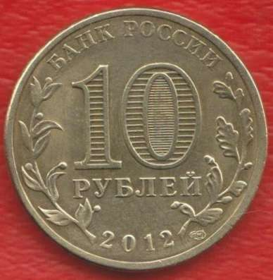 10 рублей 2012 Воронеж ГВС