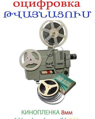 8մմ կինոժապավենների թվայնացում оцифровка кинопленки 8 мм