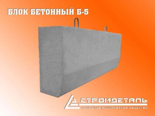 Блок бетонный Б-5, дорожного водоотвода