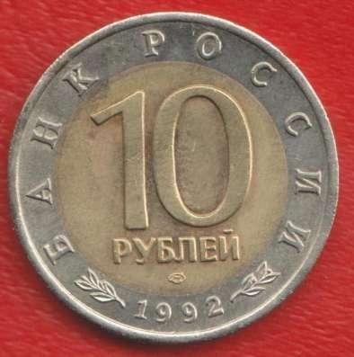 Россия 10 рублей 1992 г. Красная Книга Тигр оригинал №3
