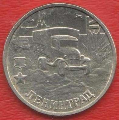 Россия 2 рубля 2000 Ленинград 55 лет Победы