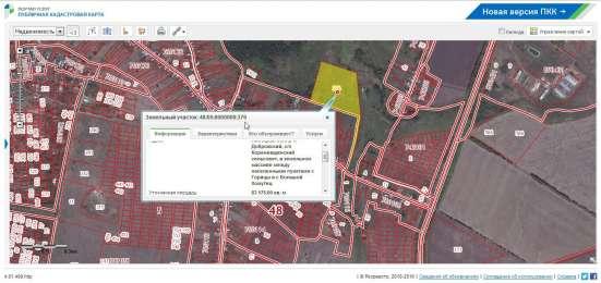 Участок С/Х назначения в Добровском р-не Липецкой области
