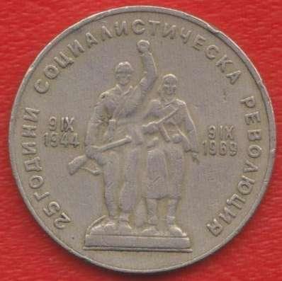 Болгария 1 лев 1969 г. 25 лет народной революции 1944 г