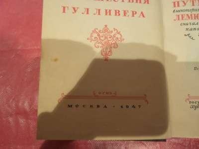 Путешествия Гулливера 1947 год в Санкт-Петербурге Фото 4