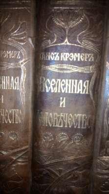 """""""Вселенная и человечество"""" п/ред. Крэмера в 5 т.т. 1896 г в Москве Фото 4"""