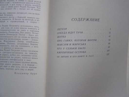Радий Погодин РАССКАЗЫ (книга для детей) цв. иллюстрации в Москве Фото 1