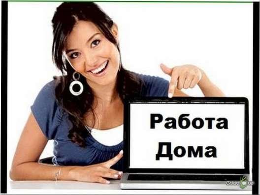 Работа на дому, без вложений, без продаж!