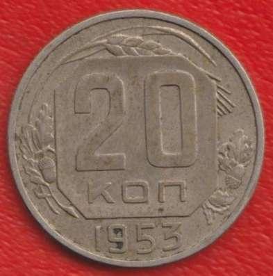 СССР 20 копеек 1953 г.