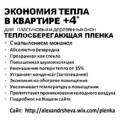 Теплосберегающая пленка, стекло,Термоплёнка,пленка,тепло,уют в г. Харьков Фото 1