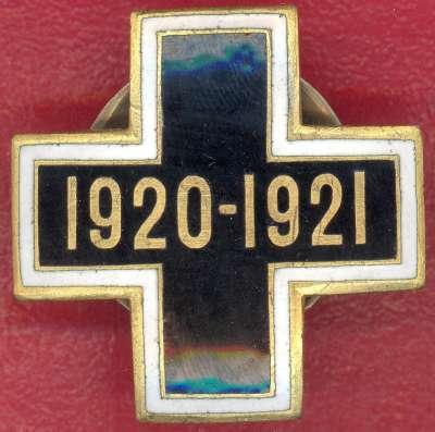 Крест Эвакуированных чинов русской армии вне лагерей