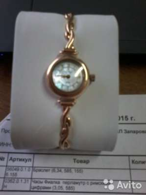 Продаю золотые часы