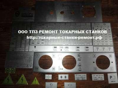 Изготовление табличек 16к20, 16к25, 1к62 ООО Тульский Промышленный