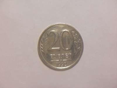 Монеты 20 Рублей 1992 год ЛМД ММД Немагнитные