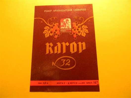 Этикетки винные-Краснодар-завод Абрау-Дюрсо 1957-1965гг 18шт