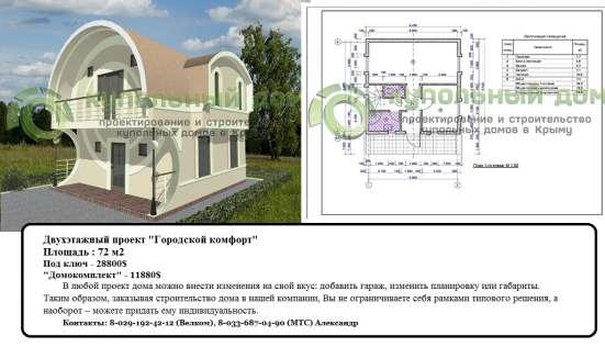 Дом по цене автомобиля (185 у. е. за кв. м) в г. Минск Фото 1