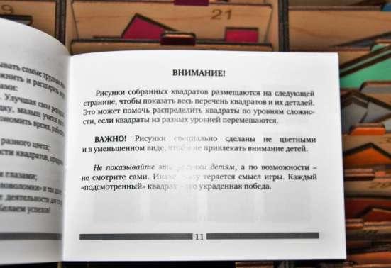 Игра на века - Сложи Квадрат Никитиных огромный комплект в Екатеринбурге Фото 3
