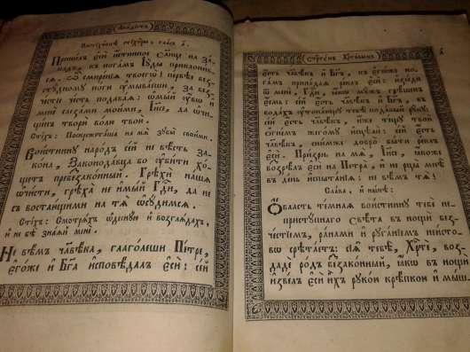 Старинная церковная книга