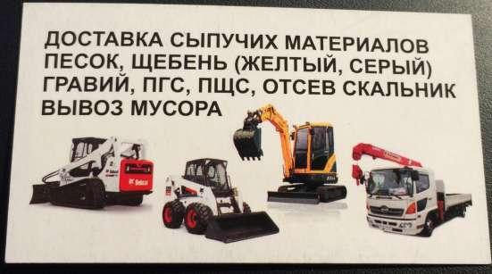 Услуги спецтехники в Красноярске Фото 1
